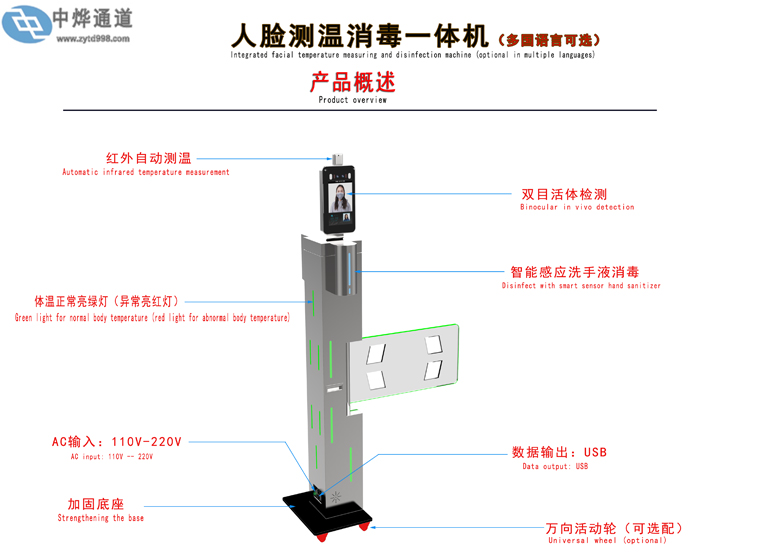 Face temperature and disinfection integrated machine  ZY-M112