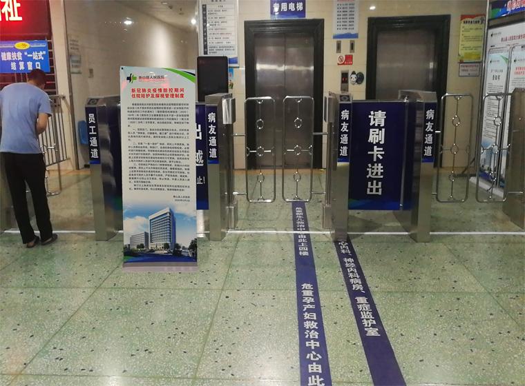 Hengshan people's Hospital Card swiping channel